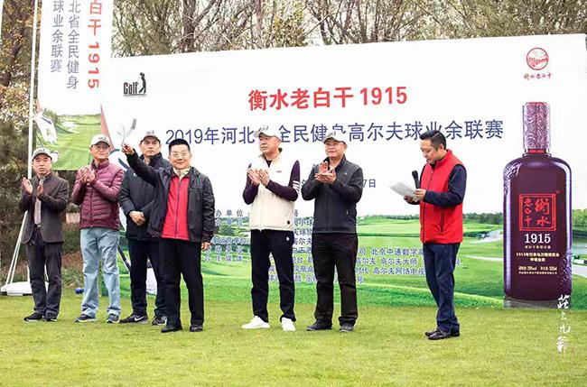 2019年河北省全民健身高尔