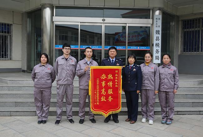 魏县税务局热情服务办事