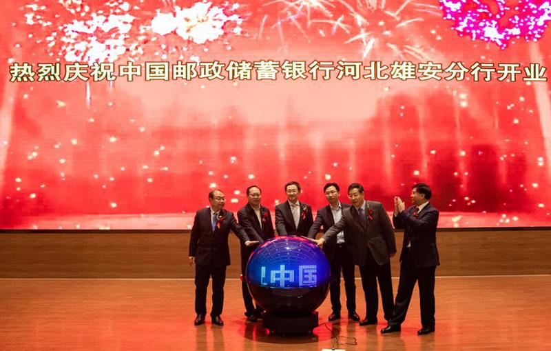 中国邮政储蓄银行河北雄