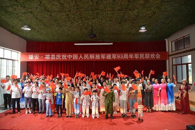 雄县举办庆祝中国人民解