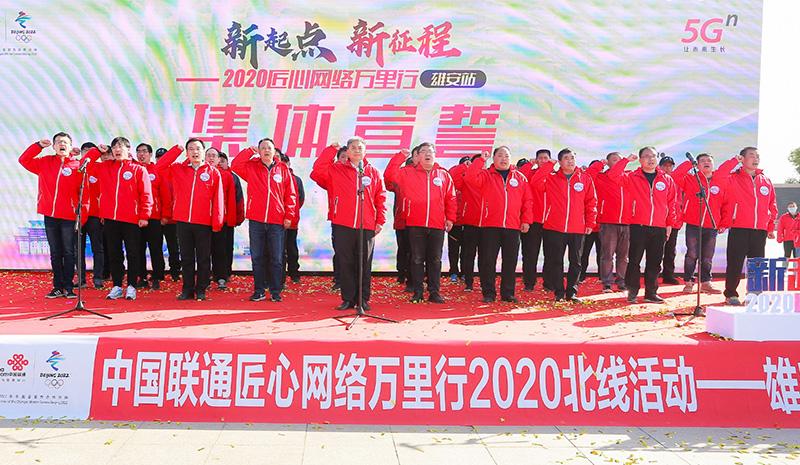 """2020中国联通""""匠心网络万"""