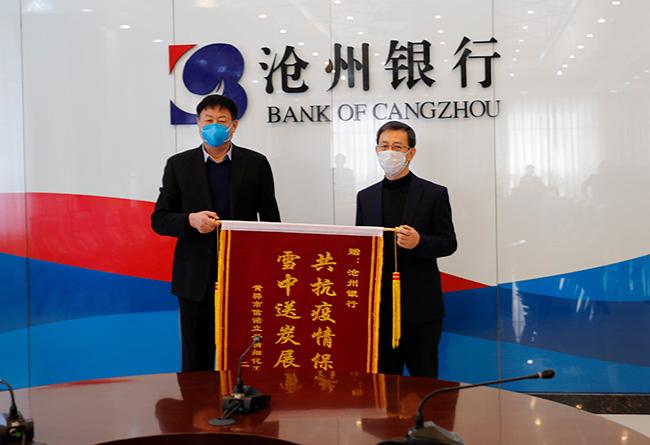 沧州银行黄骅支行助力复